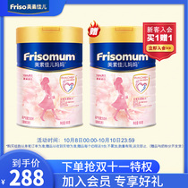 (New customers enjoy buy one get one free)Friso mother maternal mother milk powder 0 900g * 1