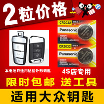 FAW-Volkswagen new maiteng b7l B8 original dedicated intelligent electronic remote control car key battery original