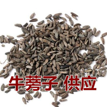 Burdock 3 kg cattle seed seed vigorously vigorously seed sulfur-free Chinese herbal medicine 500g G 13 yuan