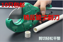 Pipe cutter PVC pipe cutter PPR scissors water pipe knife cutting pipe gas cutting pipe cutter pipe cutter pipe cutter