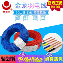Jinlong feather wire and cable pure copper core national standard BVR2.5 4 6 square home installed multi-share soft wire official