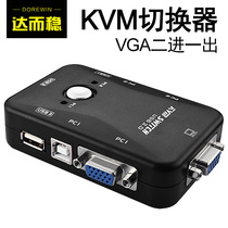 Reach and steady KVM Switcher 2-Port VGA two-in-one monitoring computer video display screen converter USB Keyboard Mouse connector