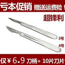 Thickened industrial sharp medical medical equipment small scalpel 4 tool carving 430 manicure surgical instruments