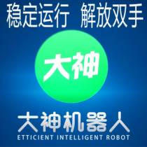 WeChat automatic delivery robot god robot official send code card computer version can not afford to lose seconds mega