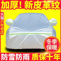 Volkswagen View L Tuan off-road special thickening car set sunshade hood car cover sunscreen rain and dust protection
