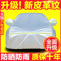 Dedicated to Toyota Corolla rayling Camry car cover sun protection rain insulation Winter Warm thickening