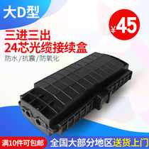 Tanghu three into three out of the cable connection box 24-core fiber optic splice bag outdoor cable connection protection box waterproof