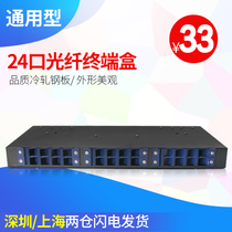 Tangho 24 fiber optic terminal box universal sc fiber optic splice box fc st universal fiber optic splice box