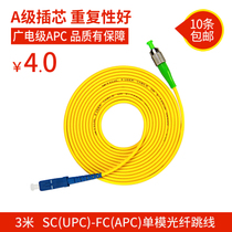 Tanghu Lake Radio and television fiber jumper SC upc-fc APC 3 m single Die tail fiber radio and television cable TV use line
