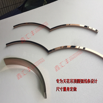 Stainless steel ceiling ceiling arc closed edge U-shaped strip background wall frame decorative line border strip Rose Gold Black Titanium
