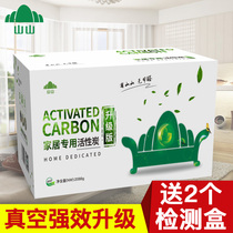 Mountain activated carbon in addition to formaldehyde in addition to smell the new house emergency check bamboo charcoal package home strong carbon package to purify the air