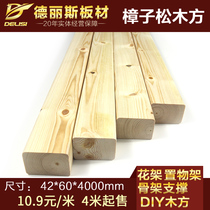Delisi plate 42 * 60 Pinus pine solid wood wood square wood DIY wood shelves tables and chairs model wood