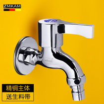 Copper washing machine faucet dedicated single Cold extended household mop pool double with 46 points into two