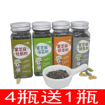 Multi-flavor black sesame powder seasoning shrimp powder silver fish seaweed powder oyster powder food seasoning rice mix 40g