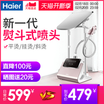 Haier genuine hanging ironing machine household steam small mini handheld electric iron vertical high-power ironing artifact