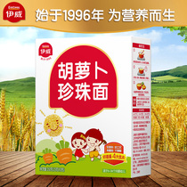Ivy Children pearl Noodle baby handmade vegetable noodles Infant food 6-36 months salt-free add auxiliary food