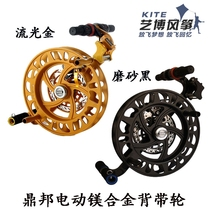 Ding bang magnesium alloy electric wheel kite wheel anti-reverse 5-axis wire butterfly brake strap wheel flying tools