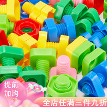Screw the screw toy building blocks baby 1-3 years old early education shape matching spell plug toys screw nut toys puzzle