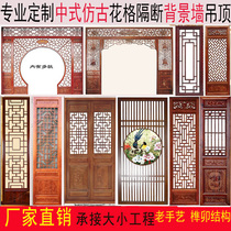 Antique solid wood doors and windows Chinese decoration window background Wall Hollow carved partition screen Dongyang wood carving