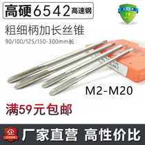 Extension machine tap fine handle tapping M3M4M5M6M8M10M12X100MM*130MM*150MM*200MM