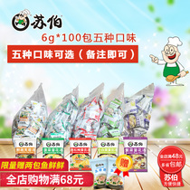 Su Bo soup 6g100 whole package taste optional please note convenient meal satiation instant egg soup