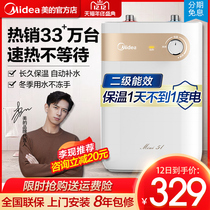 Midea small kitchen treasure kitchen speed thermoelectric water heater up and down the water that is hot household energy-saving storage type 5 liters