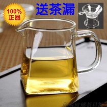 Thickened heat-resistant high-temperature glass fair cup tea sea square-shaped public cup tea transparent Kung Fu Tea with a large capacity