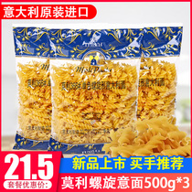 Original imported Morley Italian face spiral Pasta 500g*3 15 people convenient fast spaghetti noodles