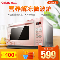 Galanz Galanz HC-83210FB smart microwave home light oven mobile phone control nutrition thaw