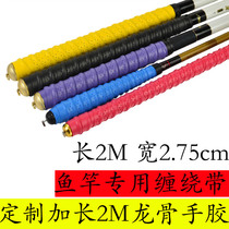 Lengthened 2M fishing rod handle winding with sweat-absorbent belt badminton racket keel set wrapped with anti-slip anti-electric insulation