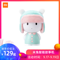 Millet rice rabbit intelligent story machine AI early teaching machine learning machine Chinese songs English learning machine early teaching machine