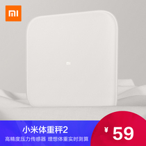 Xiaomi scale 2 smart home baby weighing adult healthy weight loss called precision mini human electronic scale