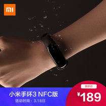Xiaomi Bracelet 3 NFC Smart Bluetooth male and female pedometer WeChat weather heart rate sleep monitoring watch
