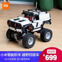 Millet smart building off-road four-wheel drive electric remote control car charging electric racing toys childrens boy car