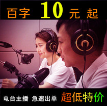 Professional dubbing male voice female voice live call advertising sound recording production voice enterprise ring tones feature film recording
