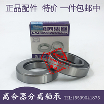 Universal forklift clutch release bearing 9688211 9688213 986813 996712 996713