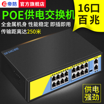 Emperor anti-48V standard POE switch 16-Way video recorder using poe power network camera splitter