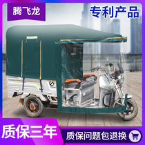 Tengfei long electric tricycle carport sunshade canopy rain canopy square tube folding closed tricycle shed canopy tarpaulin