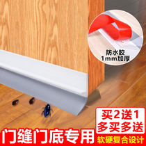 Door seam door bottom SEAL security door windows glass doors wooden doors waterproof tape Self-Adhesive windproof stickers soundproofing strip