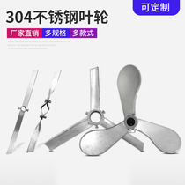 Reducer mixer impeller hot sale stainless steel 304 spiral paddle lined with plastic two-leaf clover leaves can be customized