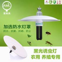 Ai Mei Liang Black Light Trap lamp Farm special black light agricultural insecticidal lamps raised frog fish Pond Chicken