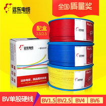 Far East wire and cable BV1 5 2 5 4 6 square GB copper single-core single-stranded flame retardant hard line lighting