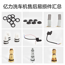 Yili car washing machine aftermarket parts cleaning machine wearing parts seals carbon brush relief valve micro switch one-way valve