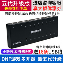 Tangshan Xuans Synchronizer 16-port KVM Switcher 16 Open Xuan USB mouse keyboard control 16 pcs