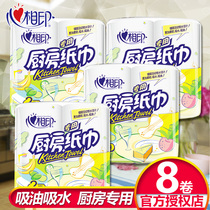 Heart printed kitchen paper suction oil deep-fried kitchen paper special paper towel roll paper wipe paper flagship store official website