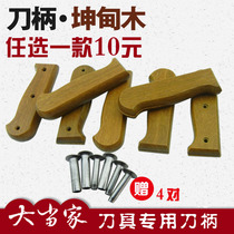 Kun Dian wooden boat wooden knife handle collection kitchen knife handle send Rivet fixed 2 piece clip handle knife handle manual custom tool hand