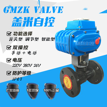 Valve electric ball valve high temperature 220v 24v switch temperature control valve proportional thermal oil steam electric valve