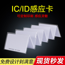 White card Fudan contactless IC card ID card S50 induction EM card TK41200 card RF chip M1 Smart Card Member card design customized access control white card custom printing
