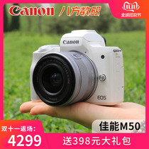 (Officially licensed)Canon m50 micro single camera entry level female student models vlog beauty EOS camera