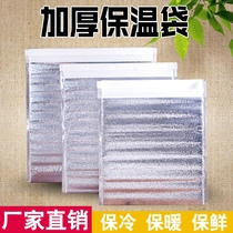 Aluminum foil insulation bag takeaway seafood barbecue one-time food thickening insulation bag thermal insulation cold insulation bag